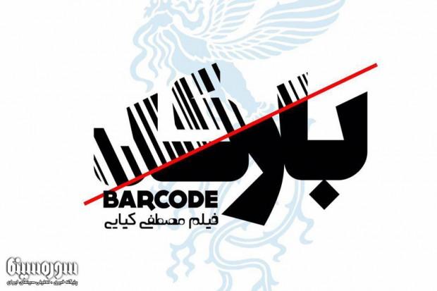 Barcode-Logo