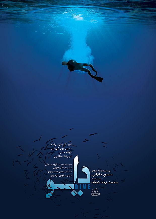 Dive-poster