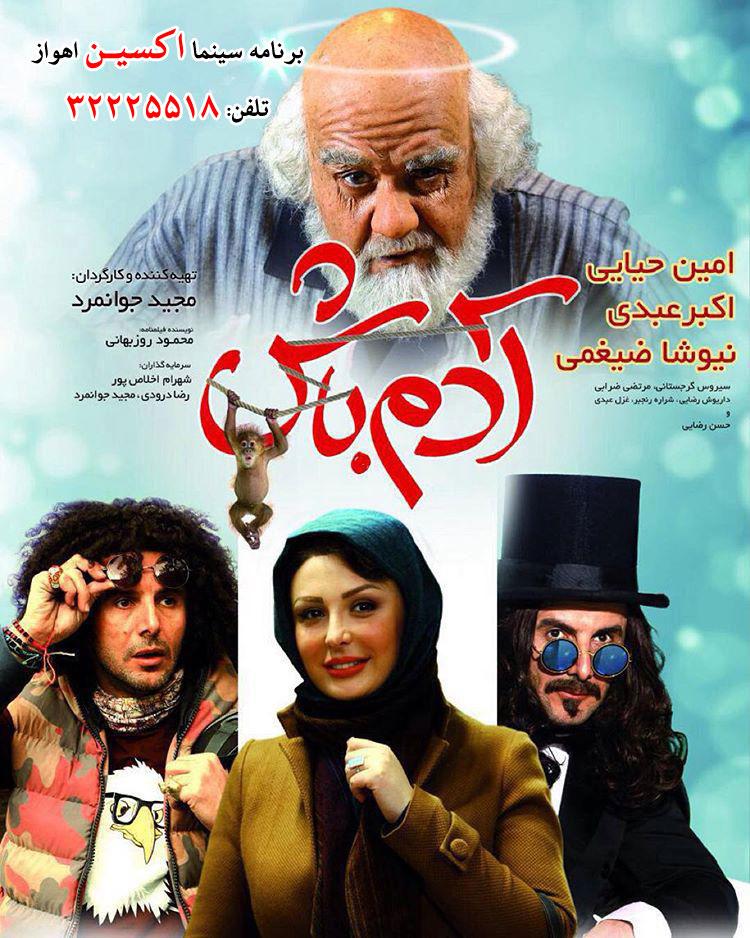 adambash-ahvaz-poster