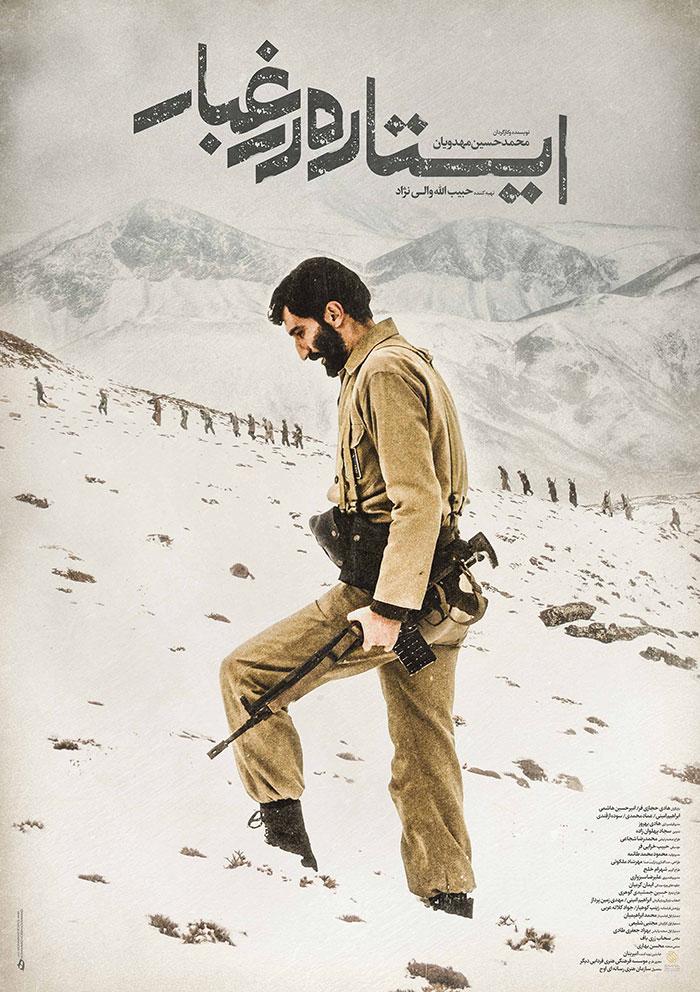 istade-dar-ghobar-poster
