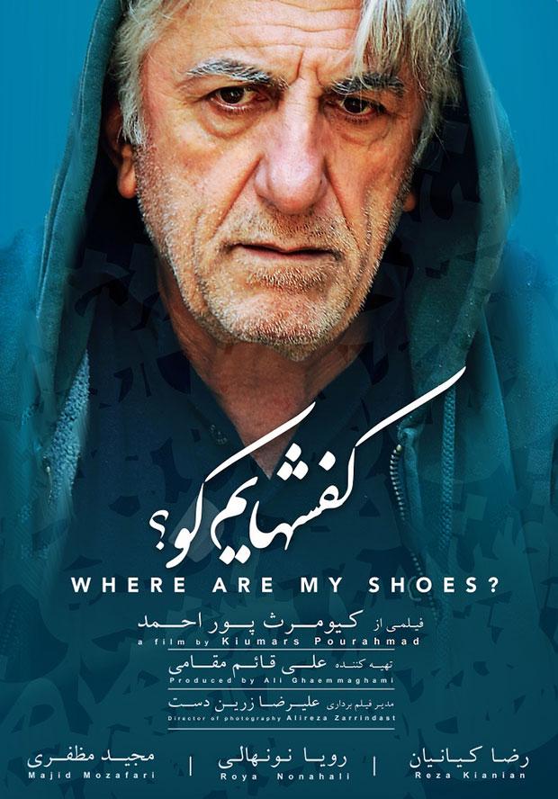 kafshhayam-koo-poster