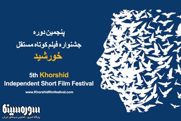 khorshid-festival