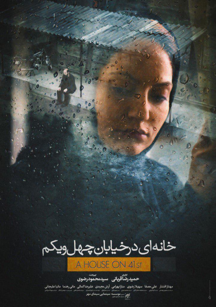 poster khane khiabane 41