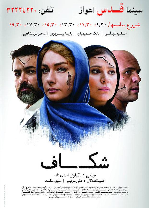 shekaf-ahvaz-poster