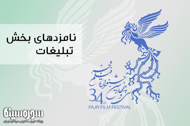 tablighat-fajr34