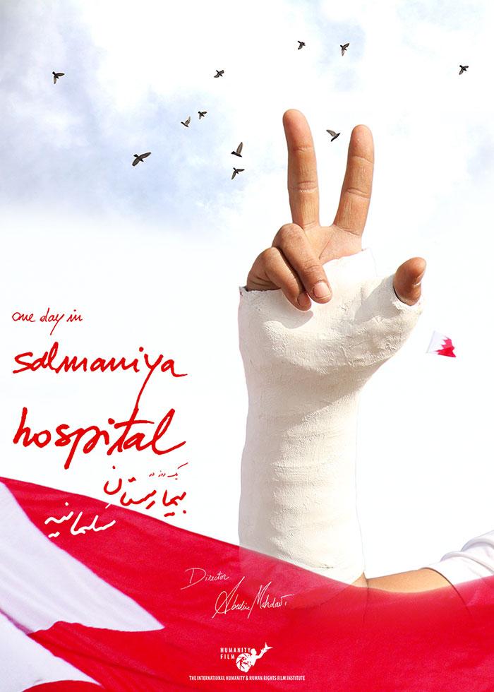 One-Day-In-Salmaniya-Hospital-poster