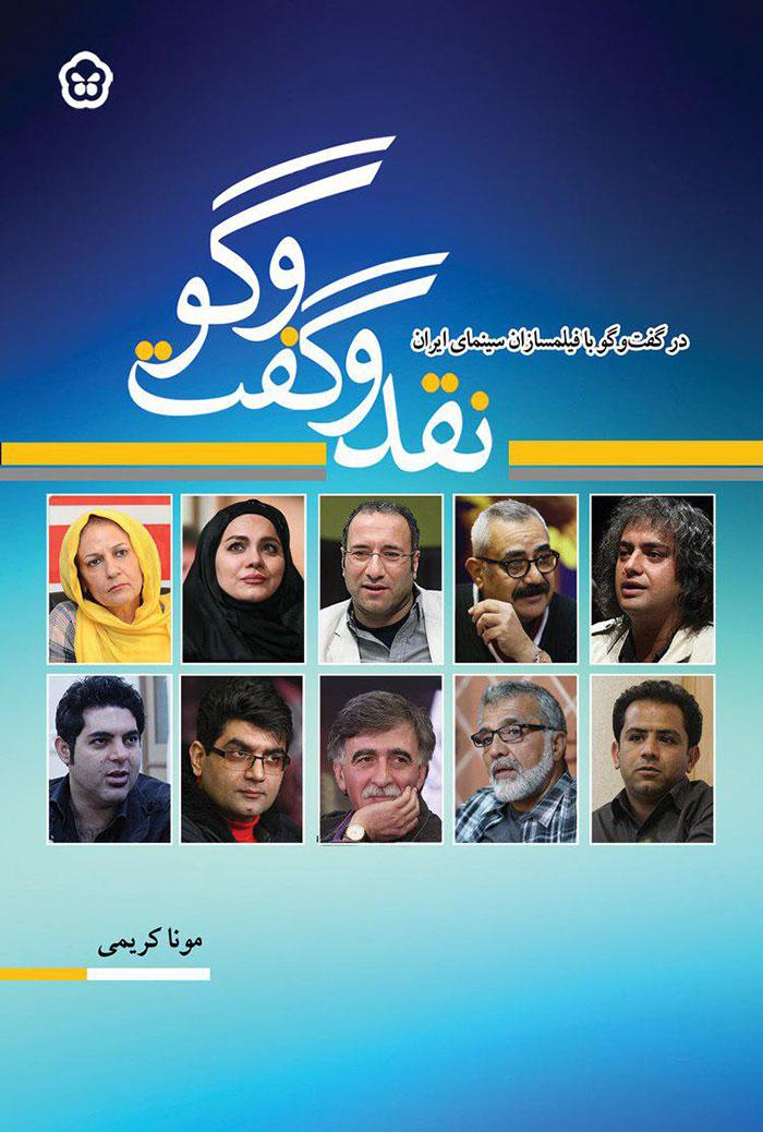 naghd-goftegoo-cover