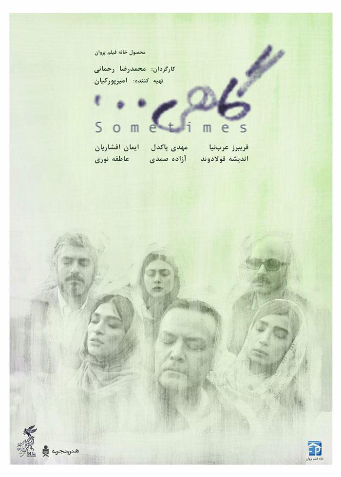 poster-gahi