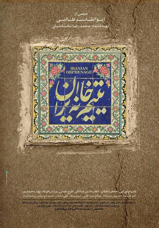 poster yatimkhane