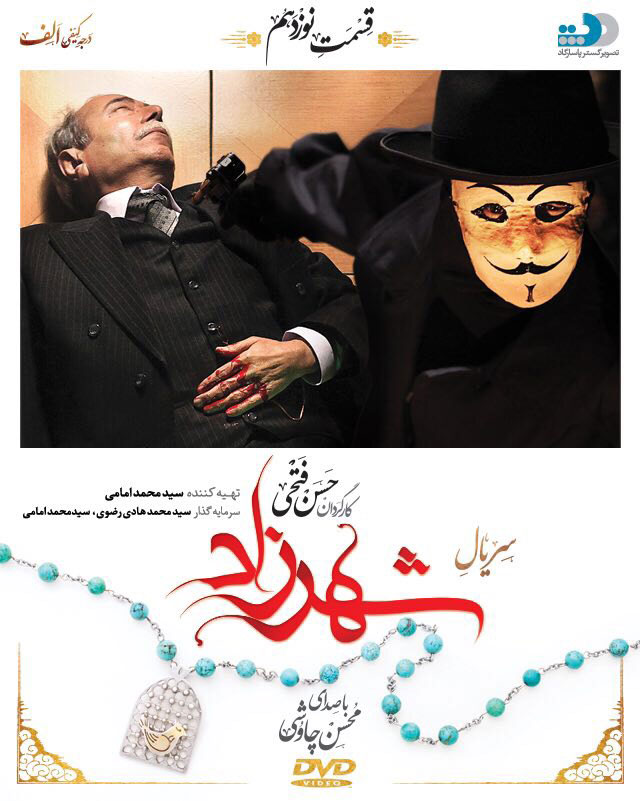 shahrzad-19-cover