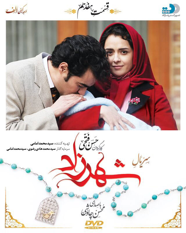 shahrzad17-cover