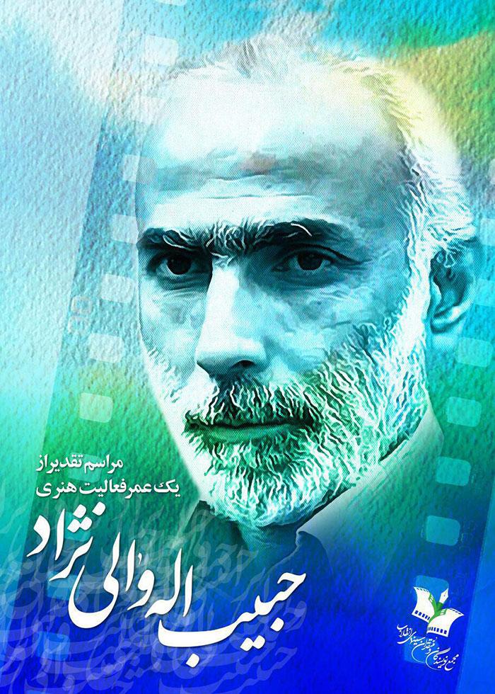 valinezhad-taghdir-poster