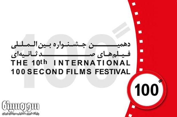 100-festival