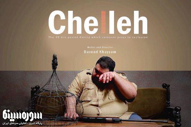 chelleh