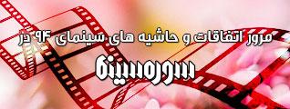 سینمای ۹۴