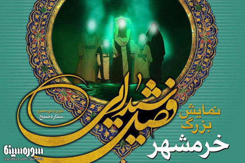 fasle-sheydayee-khoramshahr