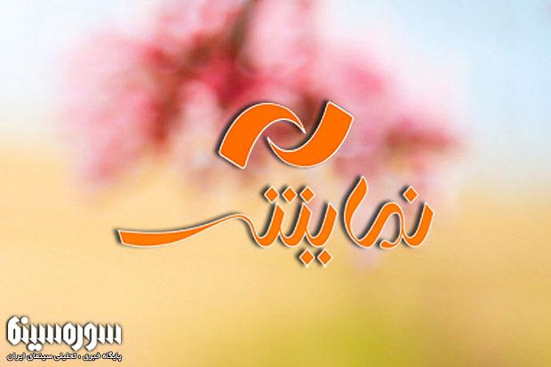 namayesh-tv