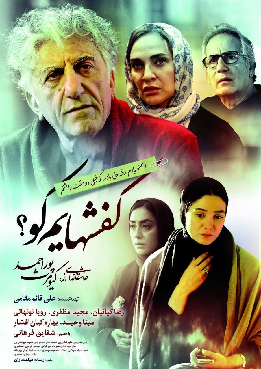poster kafshhayam koo (1)