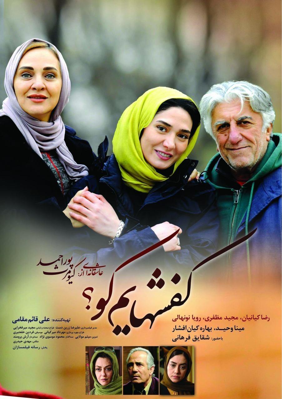 poster kafshhayam koo (2)