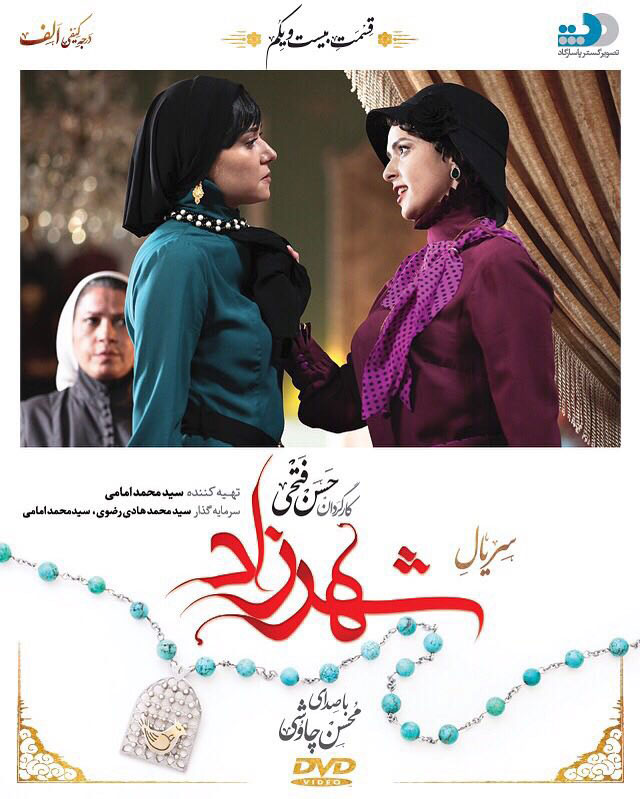 shahrzad21-cover