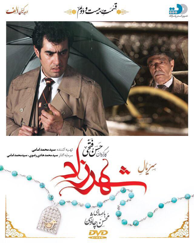 shahrzad22-cover