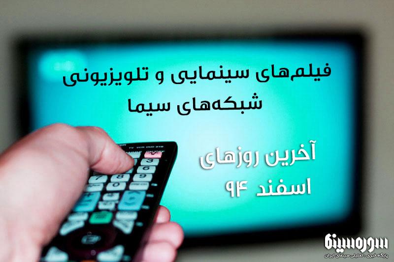 tv-films-94