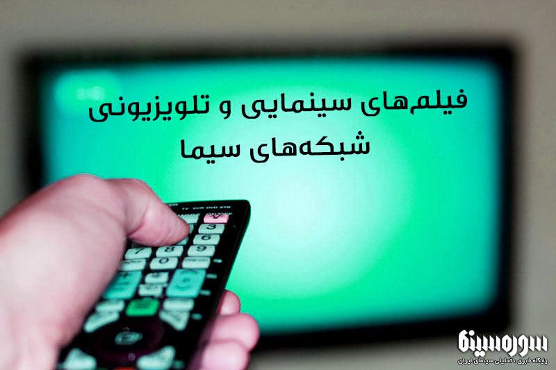 tv-films