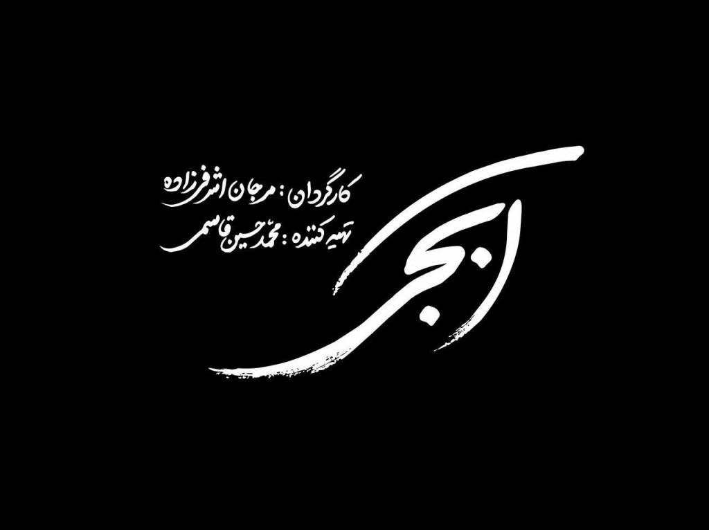 abji-logo