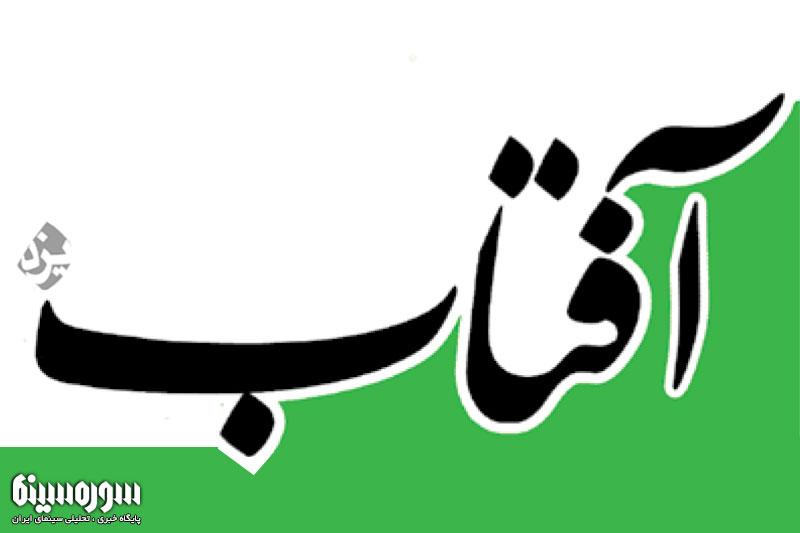 aftab-yazd