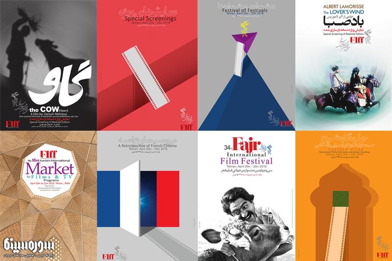 fajrIFF-posters