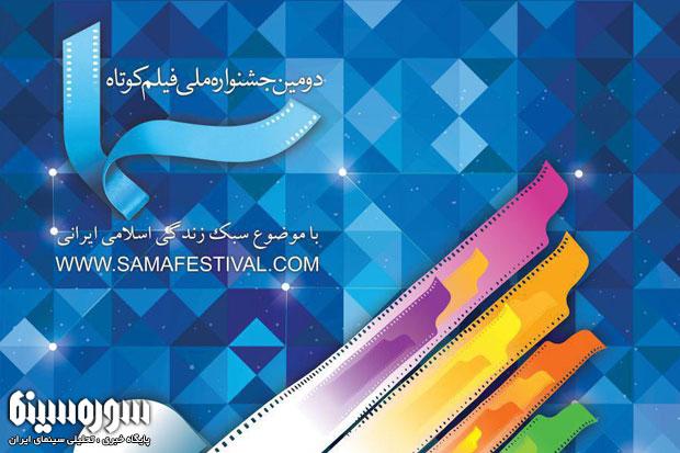 sama-festival
