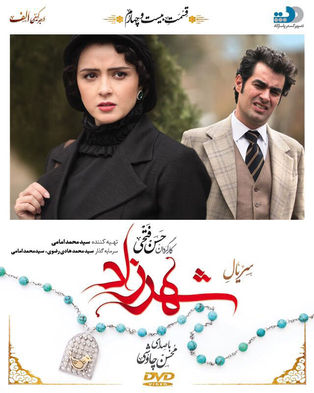 shahrzad-24-cover