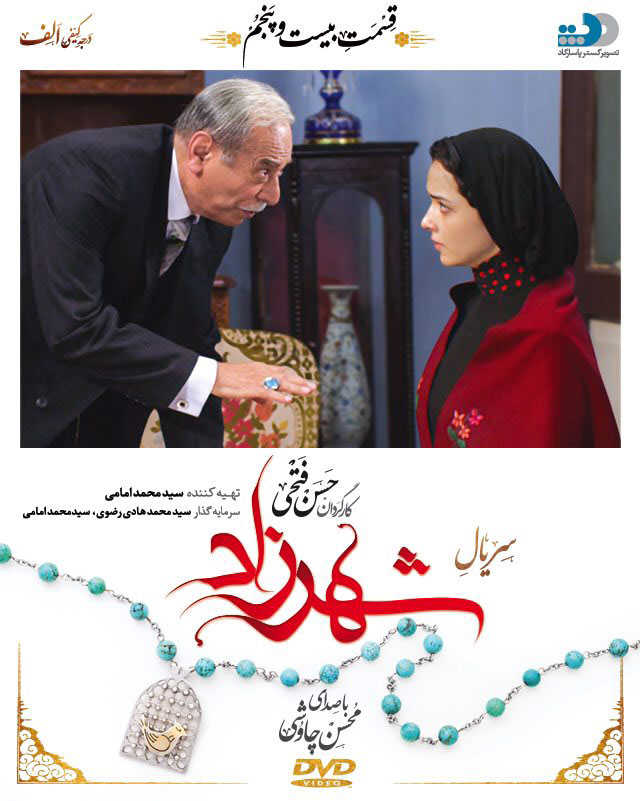 shahrzad-25-cover