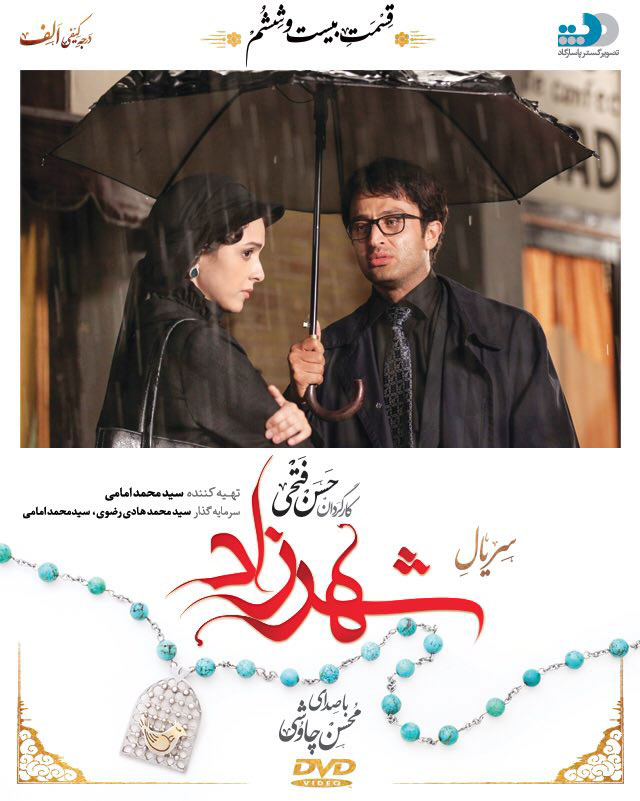 shahrzad26-cover