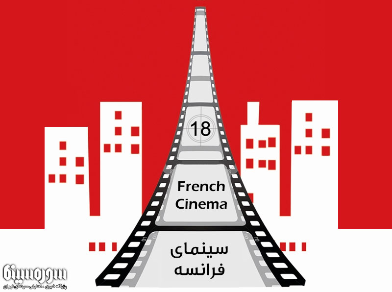 french-cinema