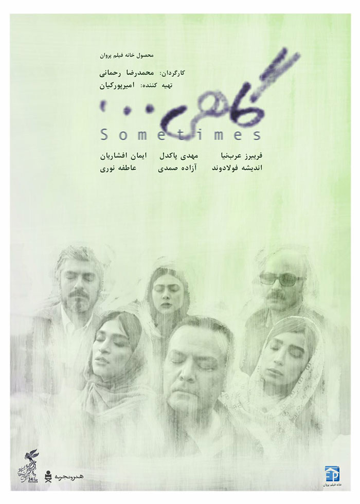 gahi-poster