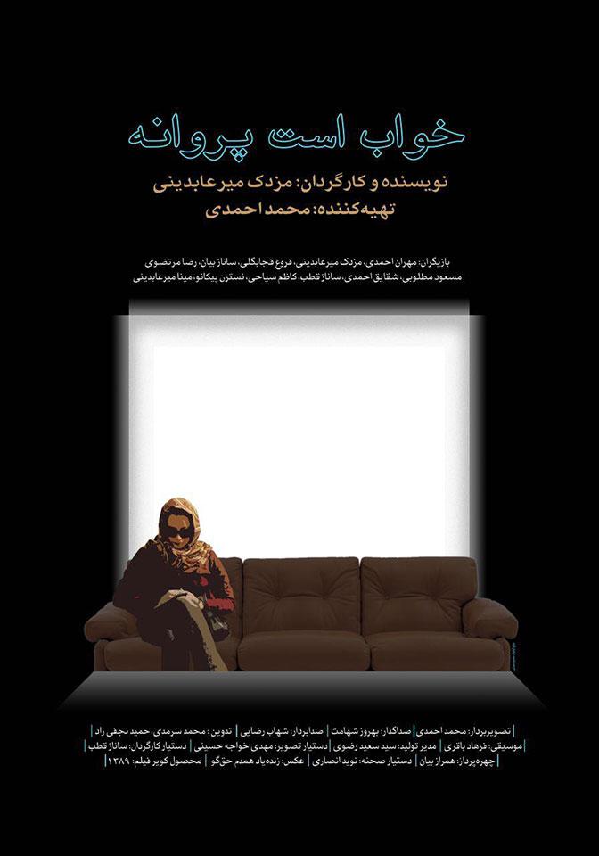khab-ast-parvane-poster