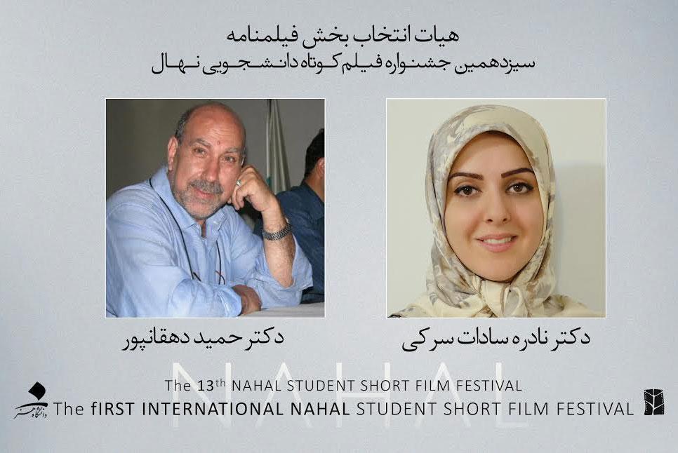 nahal-entekhab-filmname
