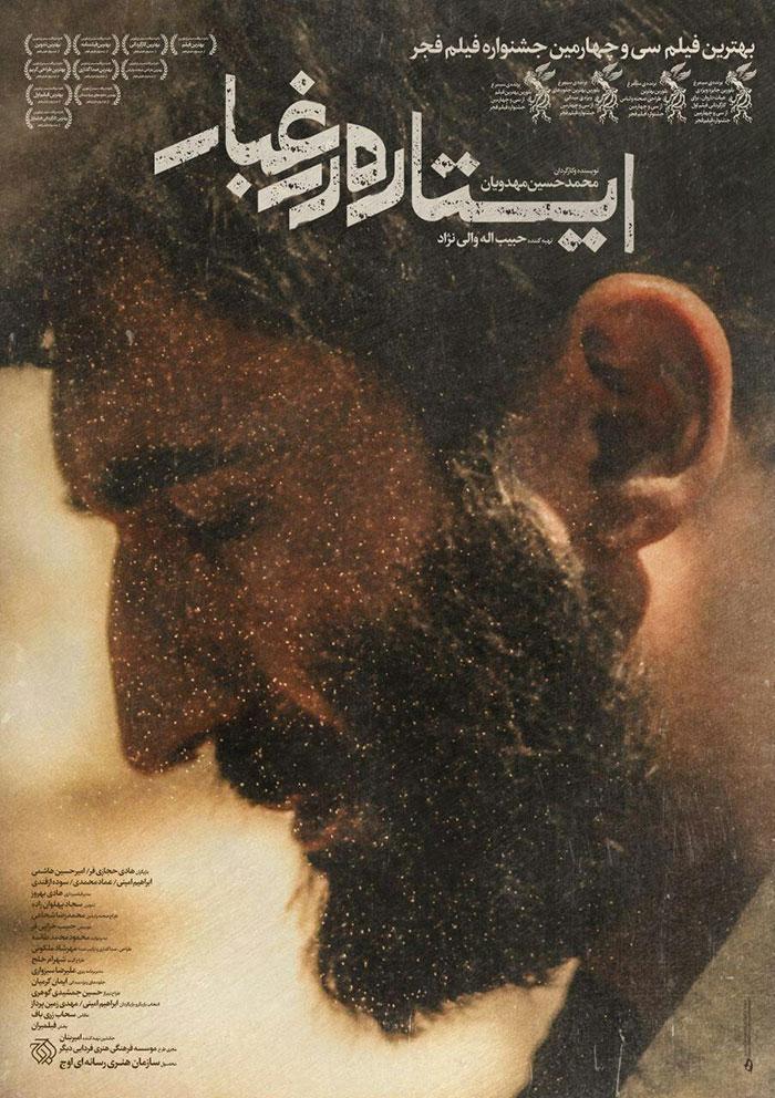 poster-istade-dar-ghobar
