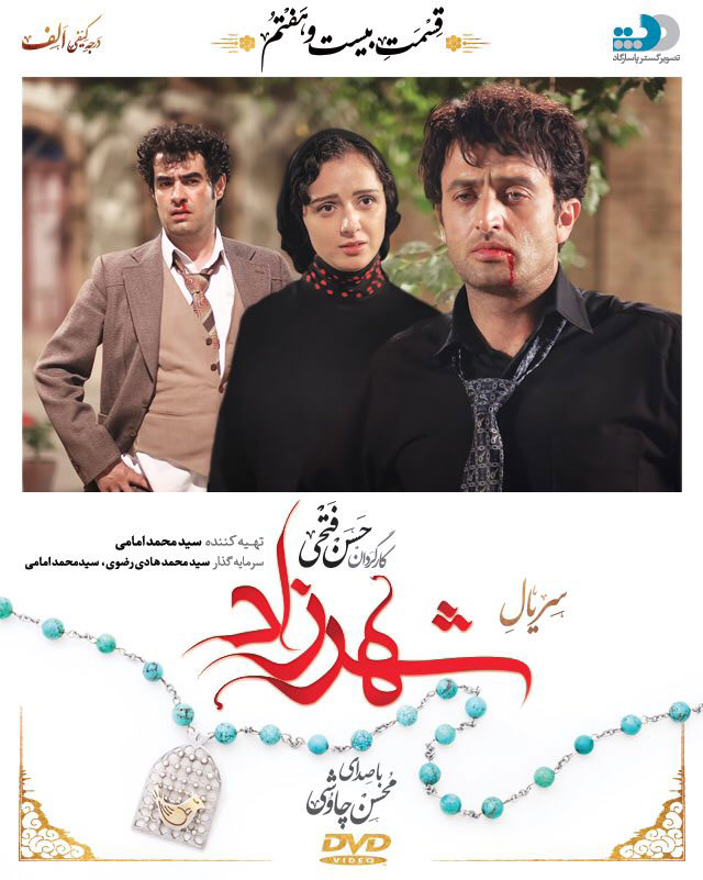 shahrzad-27-cover