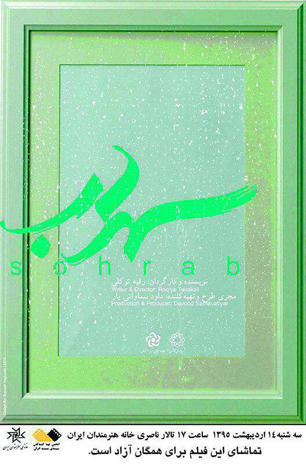 sohrab-cover