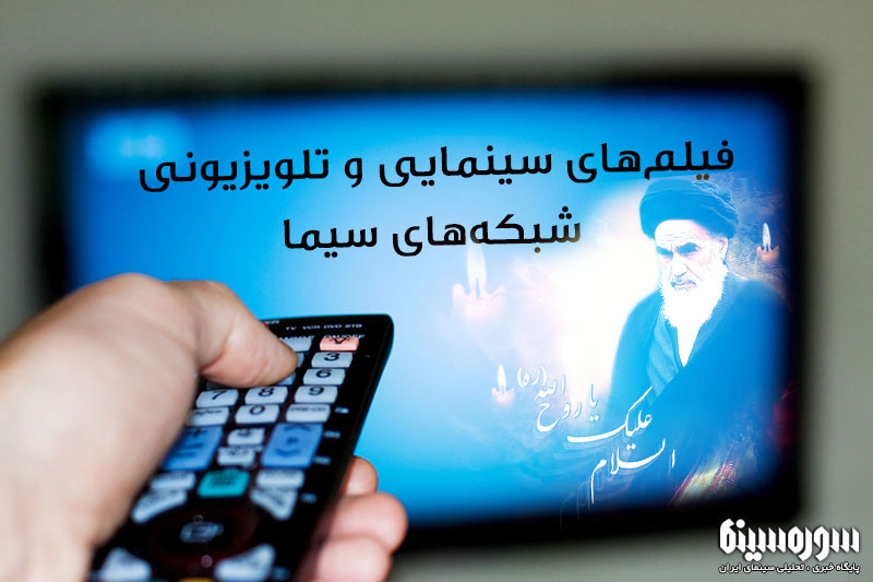 tv-films-15-khordad