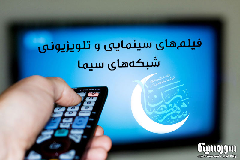 tv-ramezan