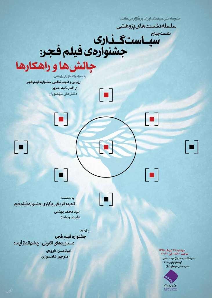 Poster-Pajouhesh