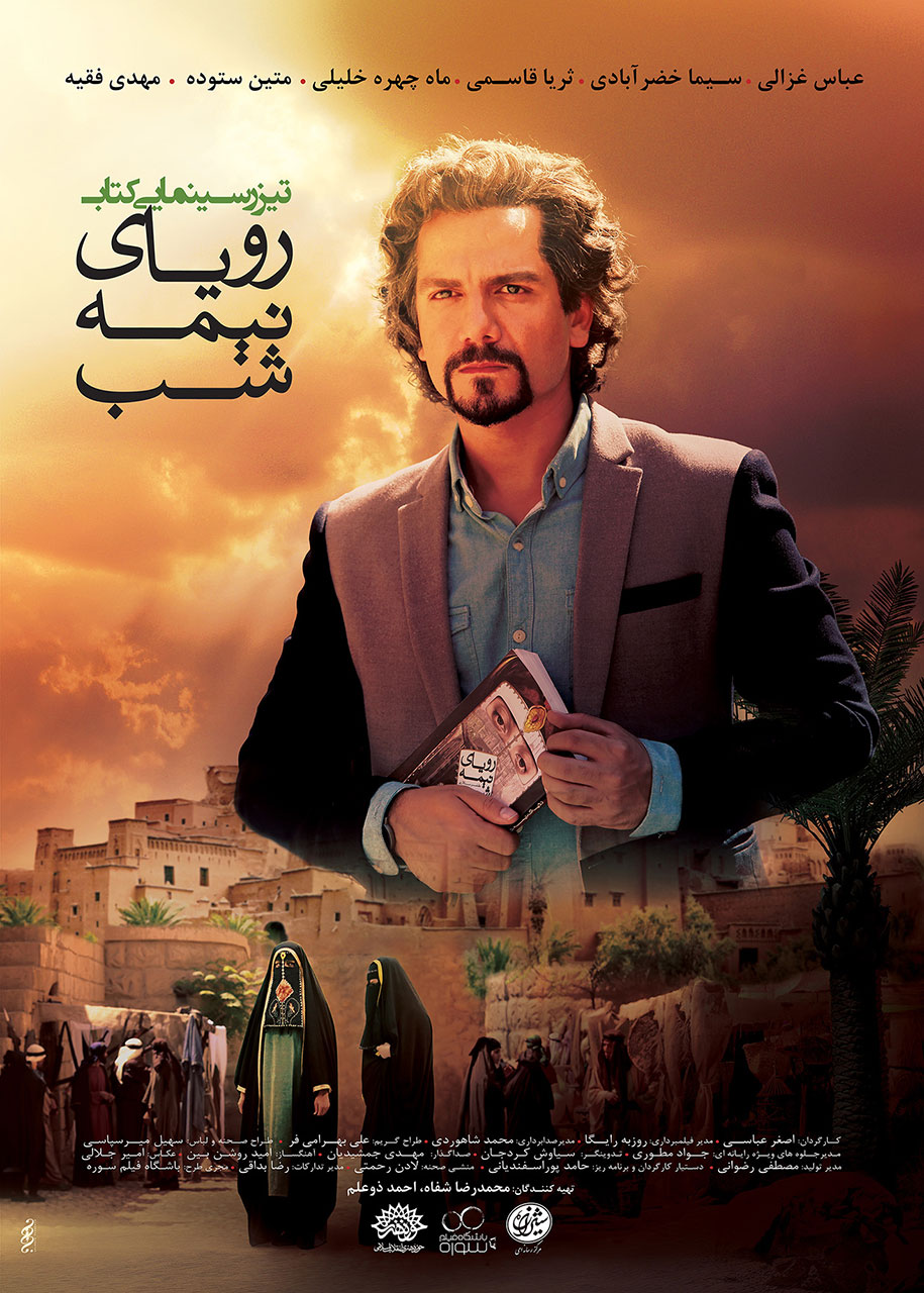 Poster_royae-nime-shab