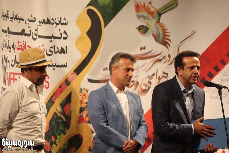 jashn-hafez2