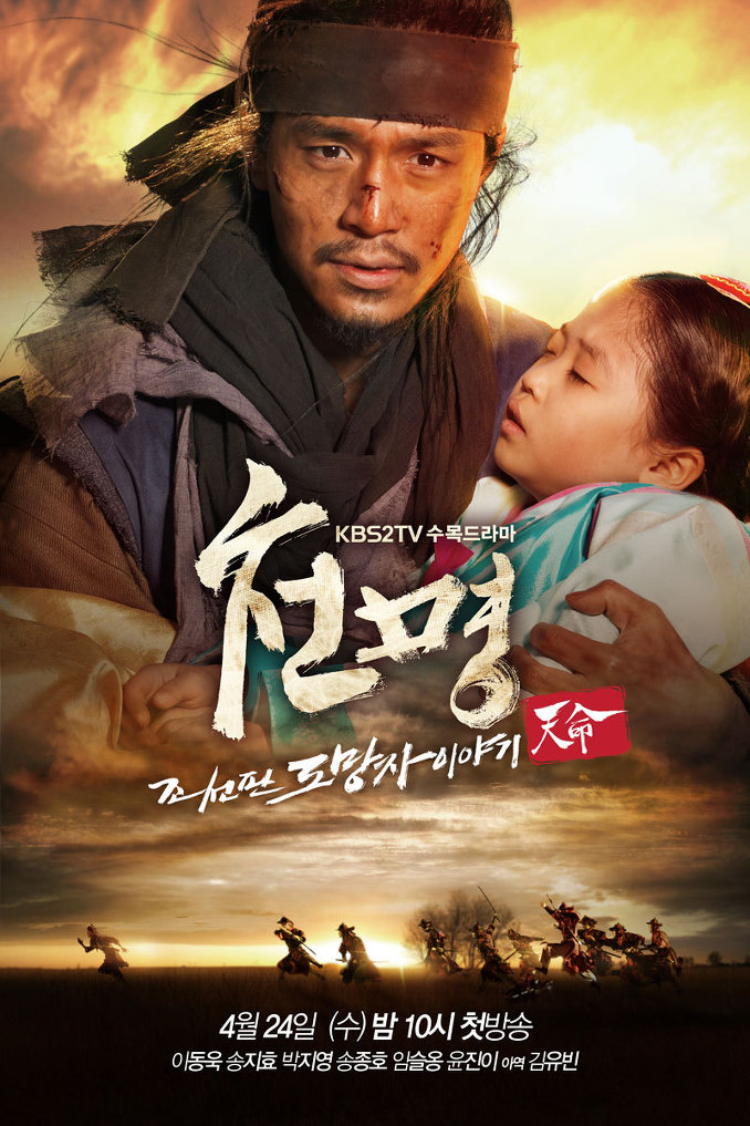 The_Fugitive_of_Joseon