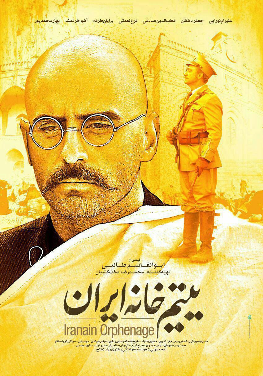 YatimKhanehIran-poster