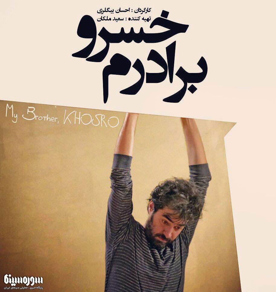 baradaram-khosro