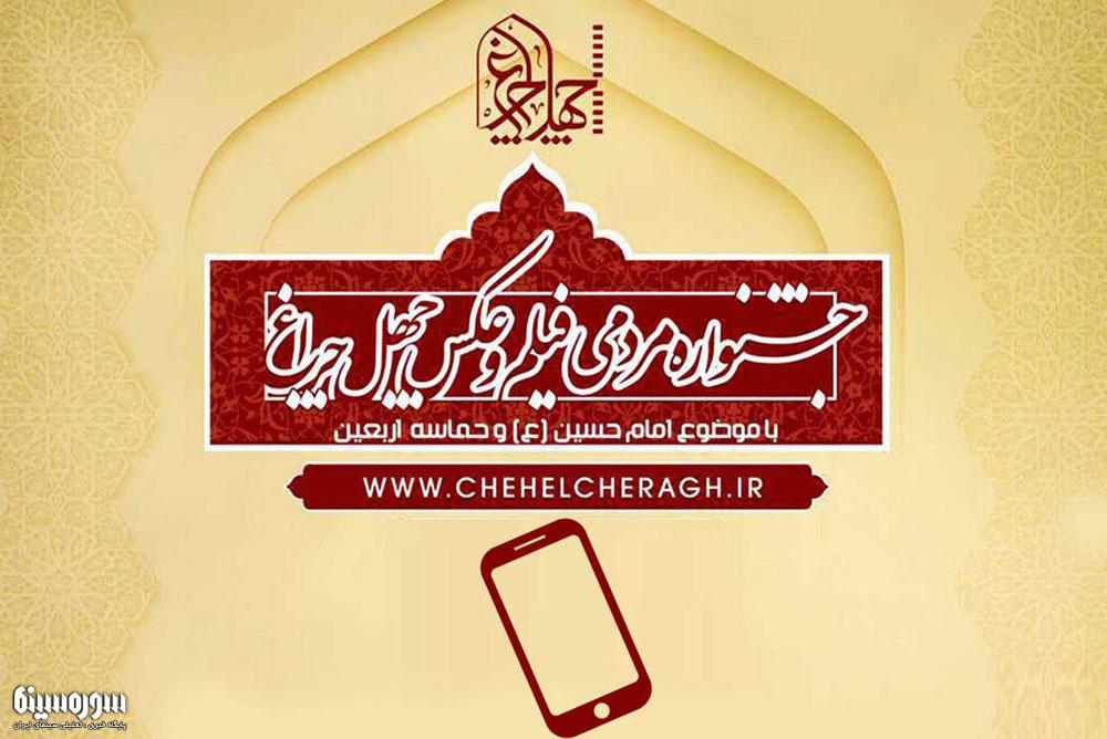 chehelcheragh-mobile